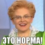 Ляп Малышевой