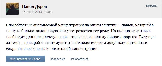 Павел Дуров о концентрации