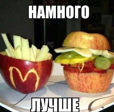 Полезный макдональдс