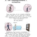 Как общаться с интровертом