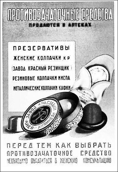 1. 1938 год. Завод Красный резинщик сейчас называется ОАО Киеврезина и презервативами не занимается - их теперь выпускают в Новояворовске