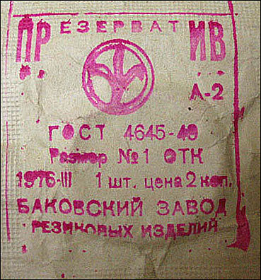 5. 1976. Завод в Баковке под Москвой стал самым большим в СССР изготовителем резиновых товаров для интимных целей.