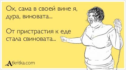 Мемы про похудение