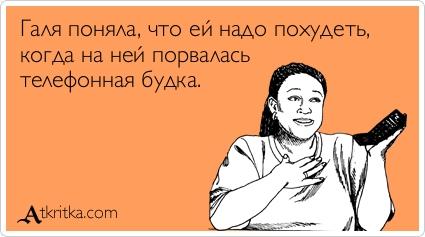 atkritka_1370609425_398