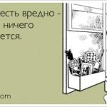 atkritka_1374092611_450