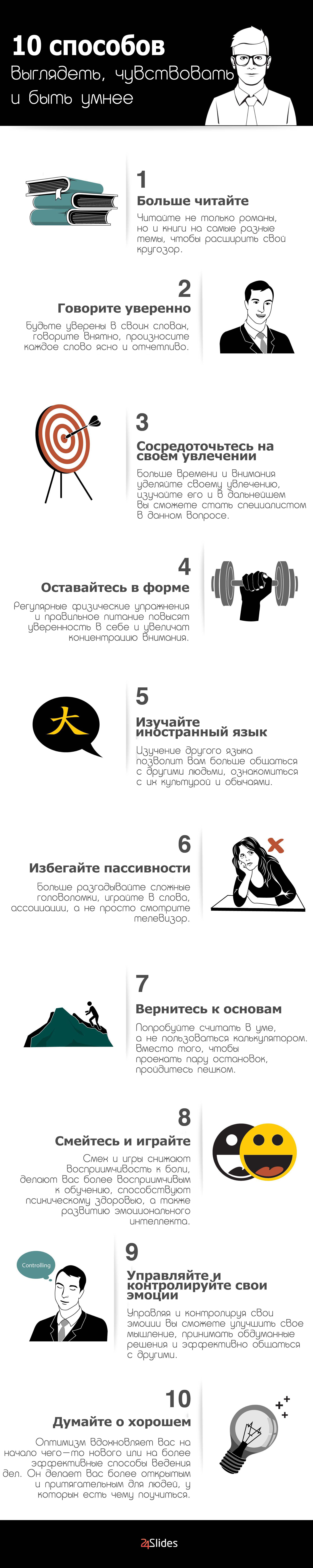 10 способов как стать умнее