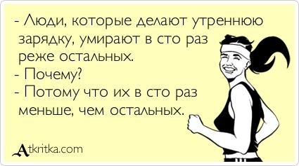 Мемы о похудании