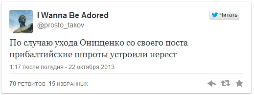 реакция на отставку Онищенко