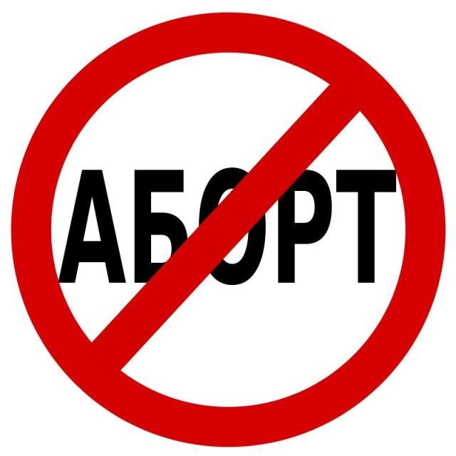 Самарские депутаты предлагают отменить бесплатные аборты
