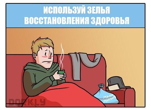 Жизнь как игра (комикс)
