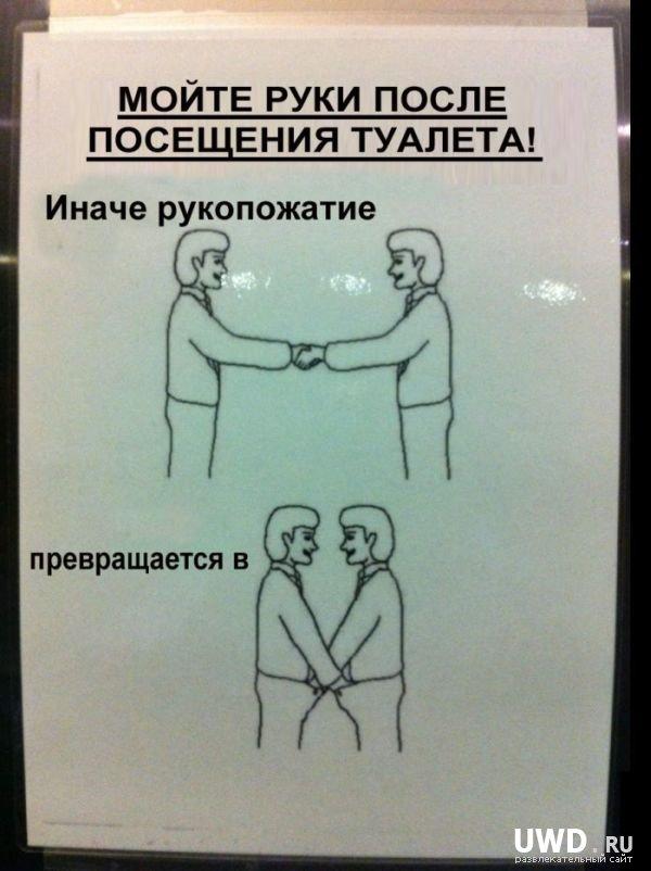 мойте руки после посещения туалета