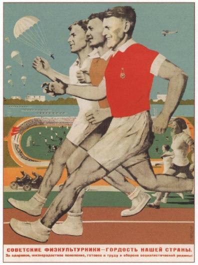 Советские физкультурники - гордость страны