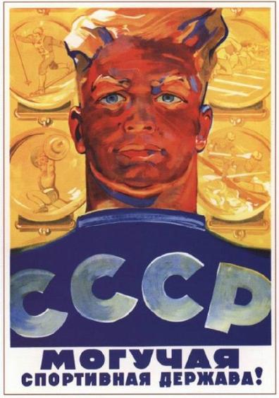 СССР - могучая спортивная держава