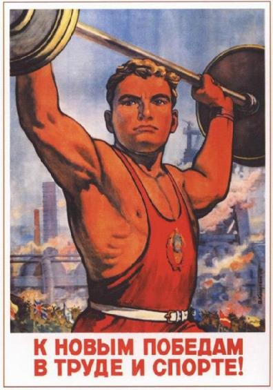 К новым победам в труде и спорте