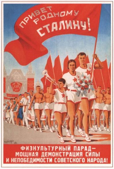 Физкультурный парад - мощь СССР
