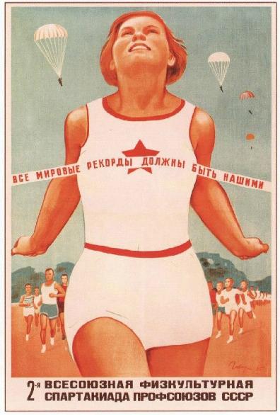 Спартакиада СССР