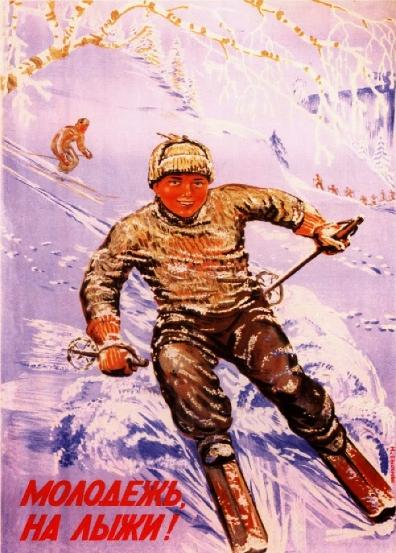 Молодёжь на лыжи