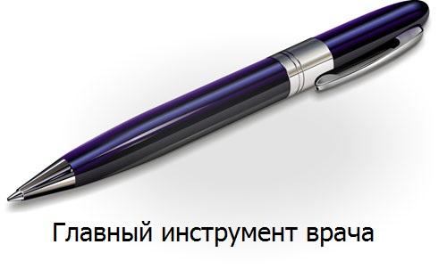 Ручка врача