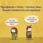 Комиксы-Disney-разногласия-принц-996584
